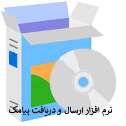 نرم افزار مدیریت پیامک هادی...